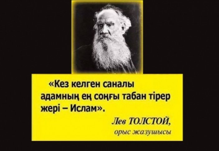 Лев Толстой «Мұхаммед-Алланың елшісі» деген кітап жазғанын біреу білсе, біреу білмес
