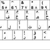 Арабский язык под угрозой