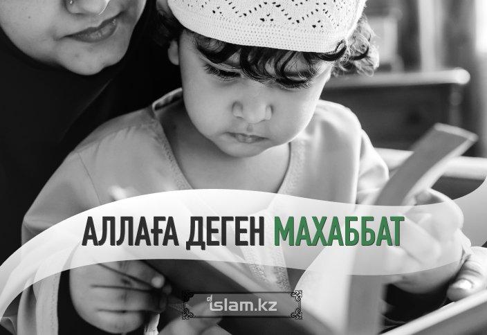 АЛЛАҒА ДЕГЕН МАХАББАТ