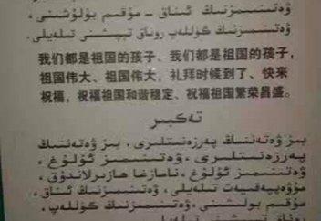 Қытай билігі мұсылмандардың азанының сөзін өзгертіп тастаған (фото)