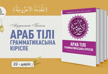 """Араб тілі грамматикасы, 22 дәріс (المقدمة الآجُرّومية): """"Иннә уә ахауәтуһә"""""""