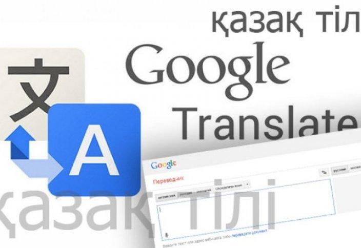 """""""Google аудармашы"""" енді қазақ тіліне де аударады"""