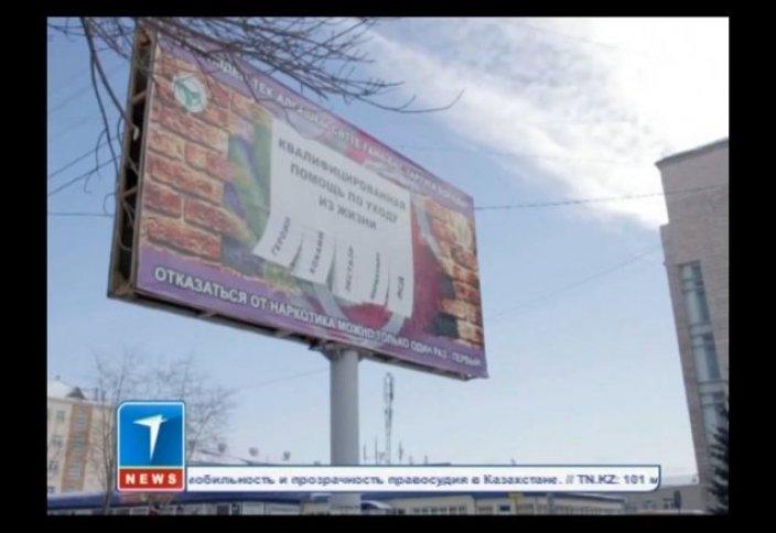 Ел жаңалықтары: Петропавлда екіұшты билборд пайда болды