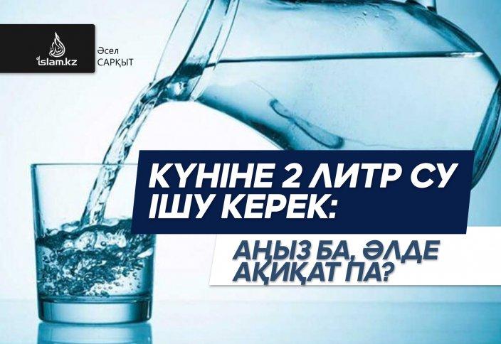 Күніне 2 литр су ішу керек: аңыз ба, әлде ақиқат па?