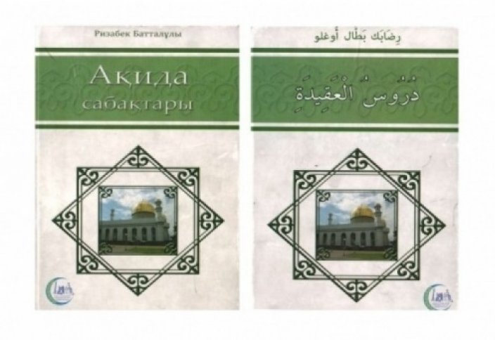 АҚИДА САБАҚТАРЫ (кітап)