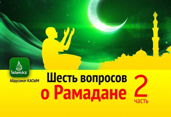 Шесть вопросов о Рамадане (2 часть)