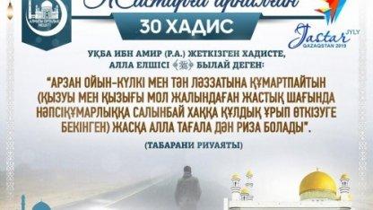 Жастарға арналған 30 xадис - 1 хадис