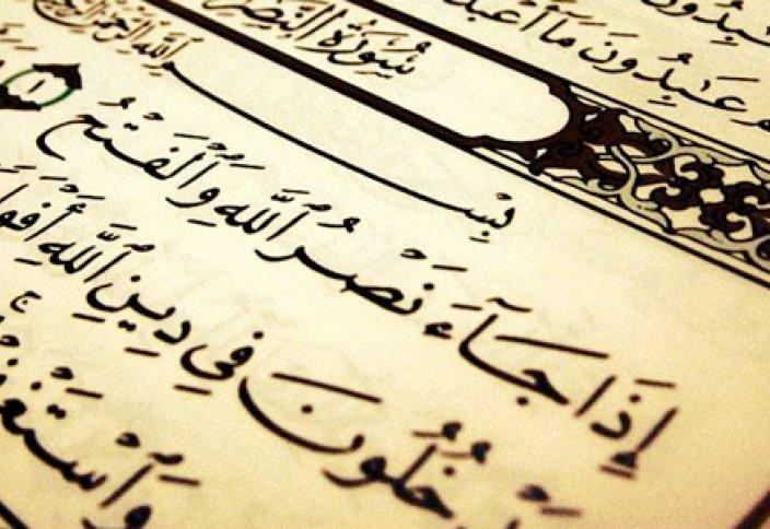Новый метод изучения Корана от иранской исследовательницы