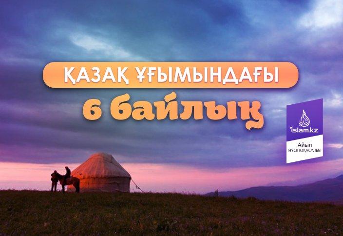 Қазақ ұғымындағы 6 байлық