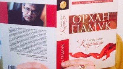 """3-кітап. Орхан Памук """"Менің атым Қырмызы"""""""
