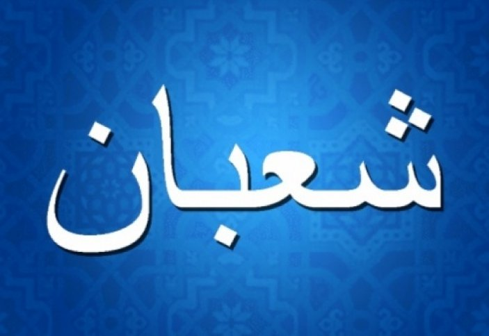 Шағбан – Рамазан жаршысы