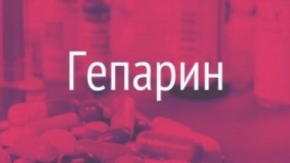 """""""Гепарин"""" өте қауіпті дәрі – реаниматолог. Парацетамол мен ибупрофенді кімдерге ішуге болмайды?"""