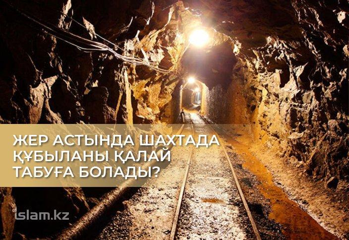 Жер астында шахтада құбыланы қалай табуға болады?
