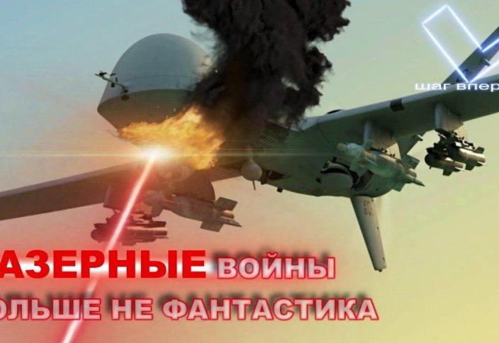 Разные: Турецкая лазерная установка сбила китайский тяжелый дрон