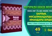 Ақида дәрісі, 49 тарау (2 бөлім): Барлық мұсылмандардың иманы бірдей
