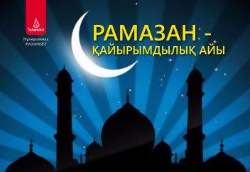 Рамазан - қайырымдылық айы