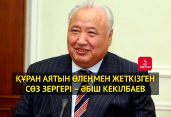 Құран аятын өлеңмен жеткізген сөз зергері – Әбіш Кекілбаев