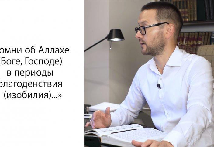 Помни о Боге и порви в клочья любое препятствие - Шамиль Аляутдинов
