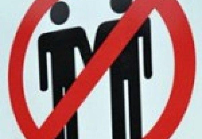 Борьба с однополыми браками в России