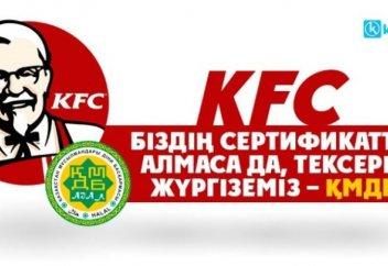 KFC біздің сертификатты алмаса да тексеріс жүргіземіз