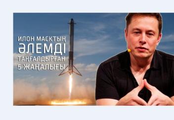 Адамзат Илон Маскқа неге қарыздар? Басты 5 себеп