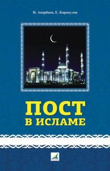Пост в Исламе