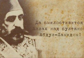 Кто он – Султан Абдул-Хамид II? ПОСЛЕДНИЙ ХАЛИФ