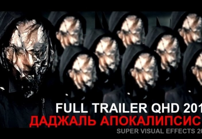 ДАДЖАЛЬ - АПОКАЛИПСИС 2 | FULL TRAILER 2019 [QHD]