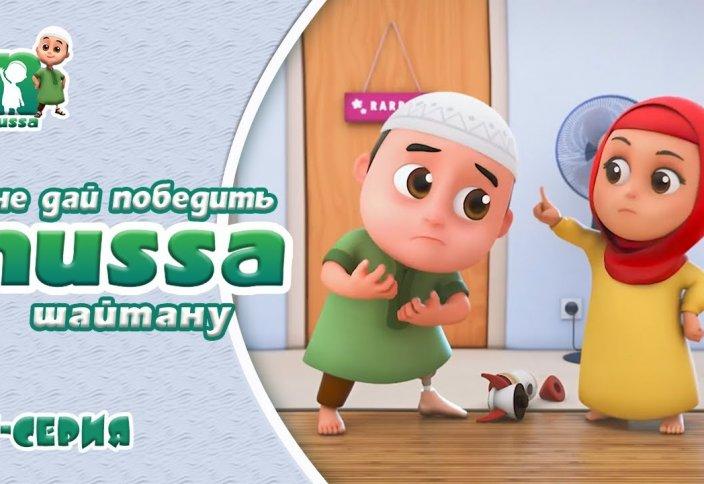 НУССА | Не дай шайтану победить! - Исламский мультфильм