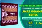 Ақида дәрісі, 48 тарау: Амал иманнан бөлек (2 бөлім)