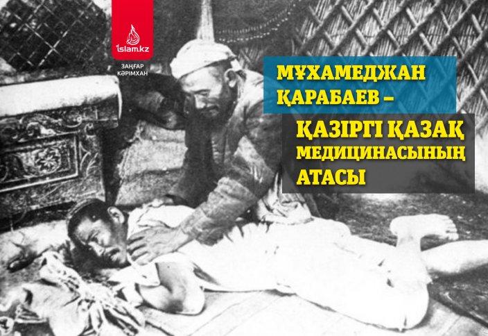 Мұхамеджан Қарабаев – қазіргі қазақ медицинасының атасы