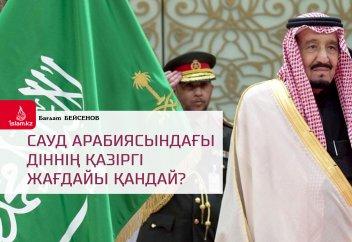 Сауд Арабиясындағы діннің қазіргі жағдайы қандай?