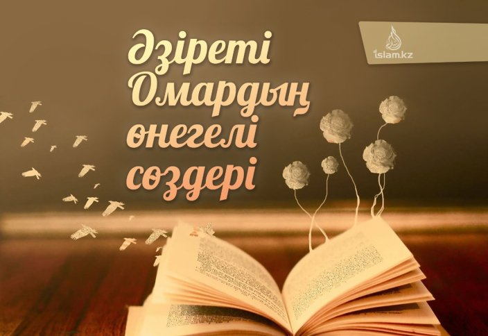 ӘЗІРЕТІ ОМАРДЫҢ ӨНЕГЕЛІ СӨЗДЕРІ
