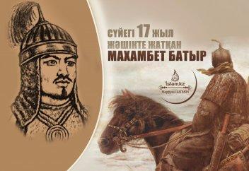 Сүйегі 17 жыл жәшікте жатқан Махамбет батыр