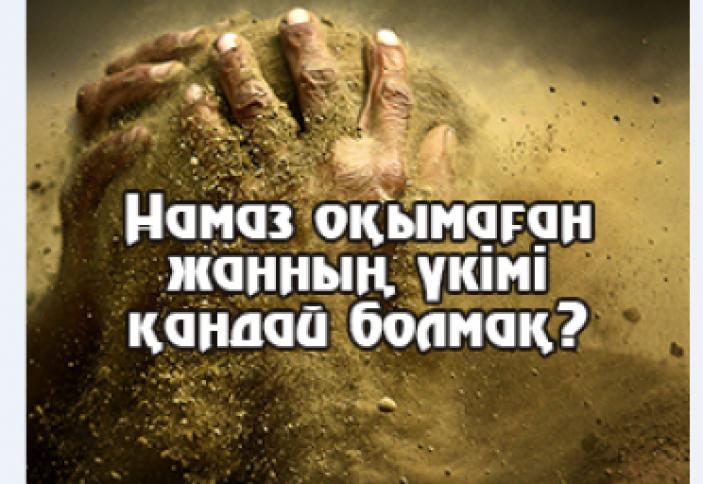 НАМАЗЫ ЖОҚҚА 15 ТҮРЛІ ЖАЗА БАР