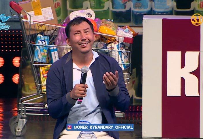 Өнер Қырандары. Супермаркет