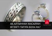 Ақ алтыннан жасалған жүзікті тағуға бола ма?