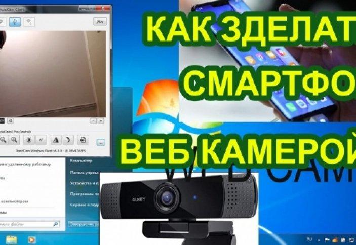 Как зделать смартфон веб камерой для компьютера?!