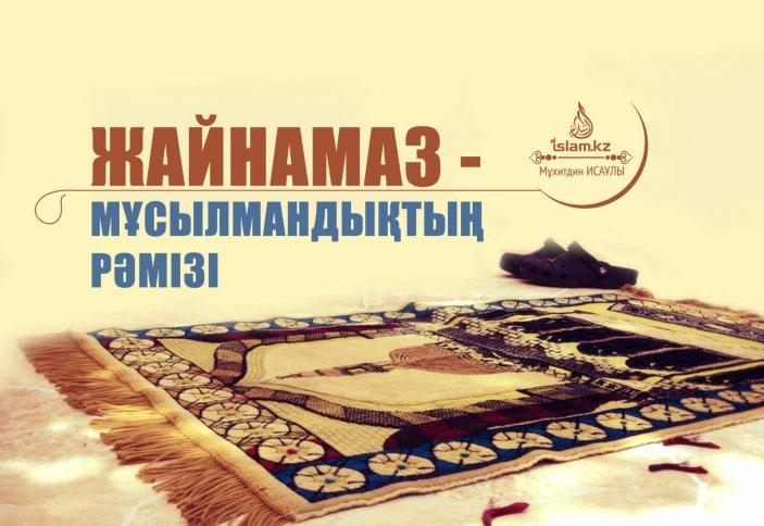 Жайнамаз – мұсылмандықтың рәмізі