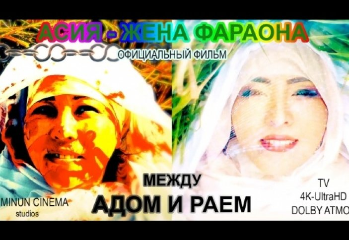 "Реклама ""Асия - жена фараона""   Teaser 2020 [4k] СМОТРИ КАЗАКША-ОРЫСША НА ЮТУБ!"
