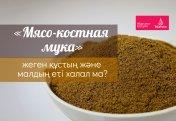 «Мясо-костная мука» жеген құстың және малдың еті халал ма?