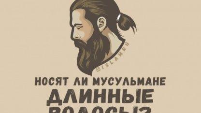 Носят ли мусульмане длинные волосы?