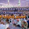Рамазан туралы сіз білмейтін 8 қызық дерек
