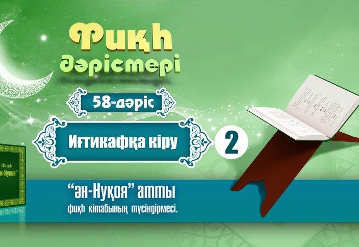 Фиқһ. ән-Нуқоя, 58 дәріс: Иғтикаф (2 бөлім) - Абдусамат Қасым