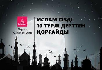 Ислам сізді 10 түрлі дерттен қорғайды