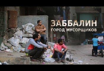 Заббалин, город мусорщиков (видео)