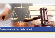 Систему защиты прав потребителей пересматривают в Казахстане