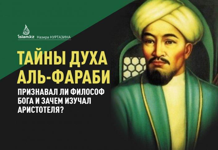 Тайны духа Аль-Фараби. Признавал ли философ Бога и зачем изучал Аристотеля?
