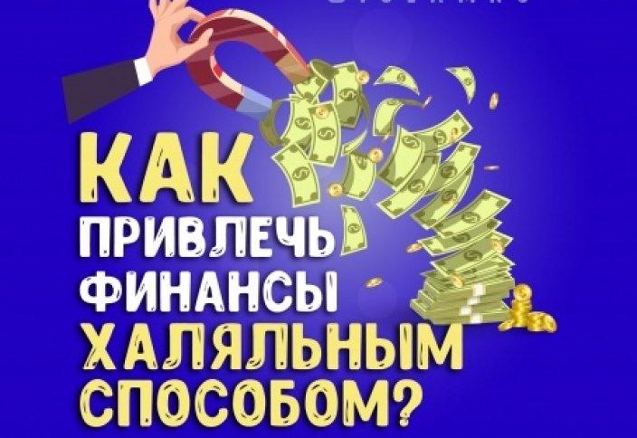 Как привлечь финансы халяльным способом?