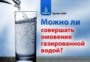 Можно ли совершать омовение газированной водой?